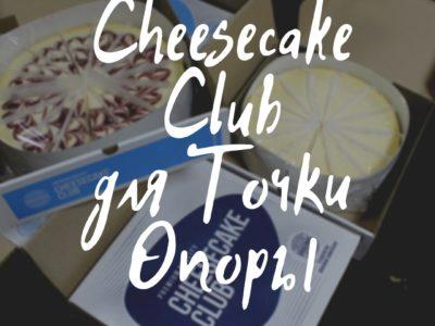 Благодарность Cheesecake Club