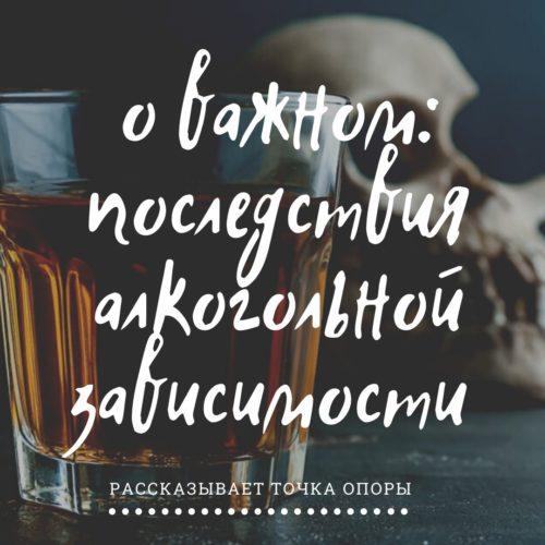 О важном: последствия алкогольной зависимости