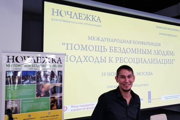 """Конференция """"Помощь бездомные людям: подходы к ресоциализации"""""""