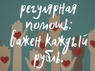 Регулярная помощь: важен каждый рубль