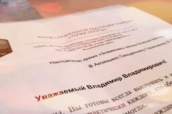 """Благодарность Храму """"Знамение"""" иконы Божьей Матери"""