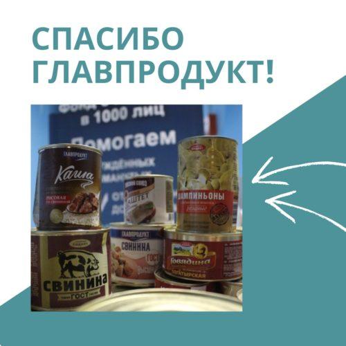 Очередная благодарность «Главпродукт»