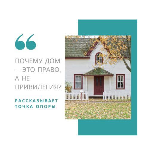 Почему дом – это право, а не привилегия?