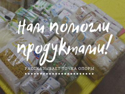 Нам помогли продуктами!