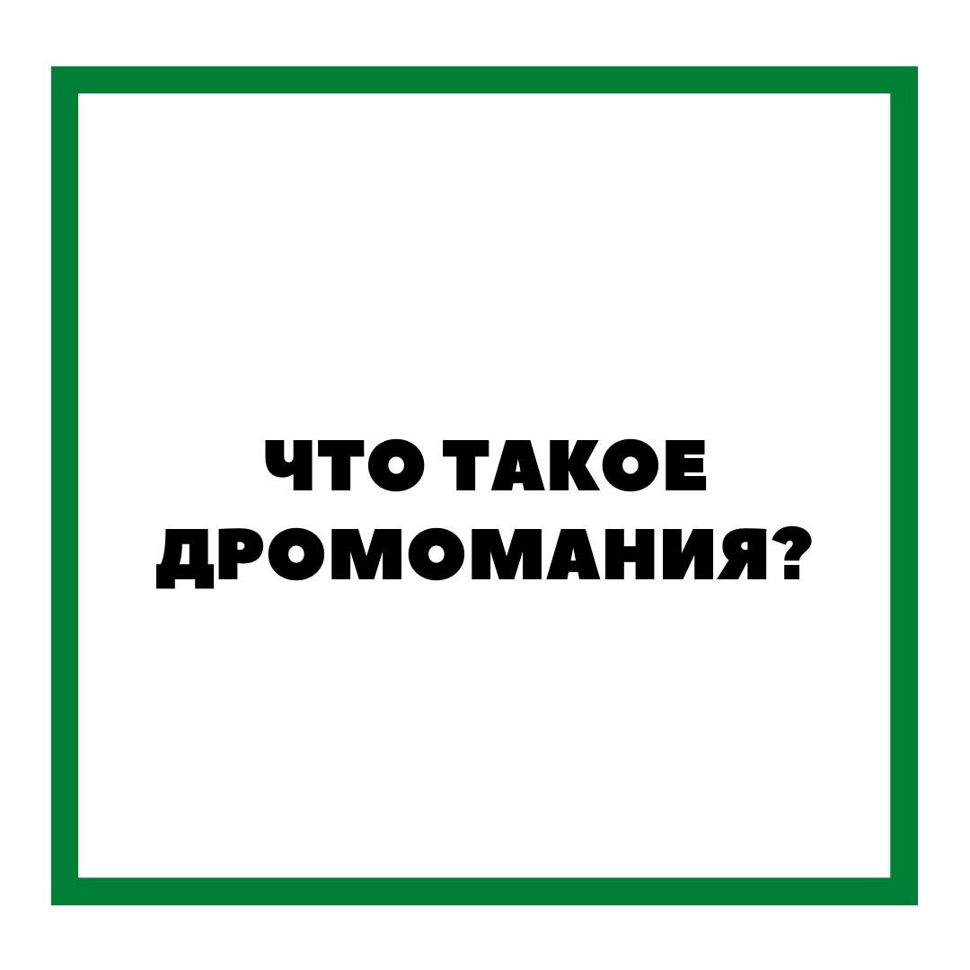 Что такое дромомания?