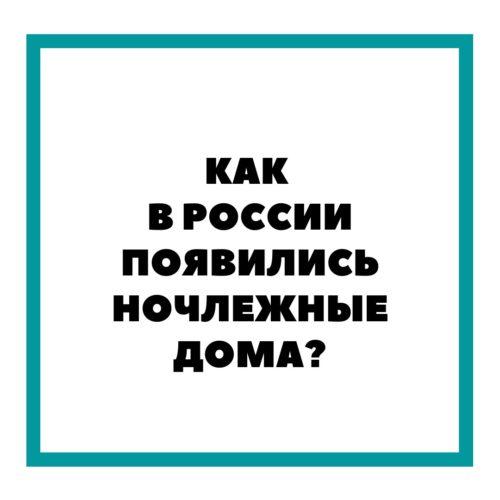 Как в России появились ночлежные дома?