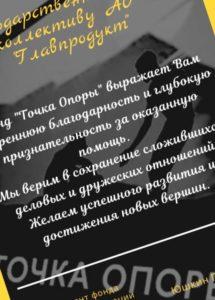 Благодарность АО «Главпродукт»