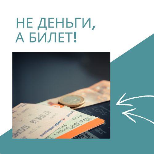 Не деньги, а билет!