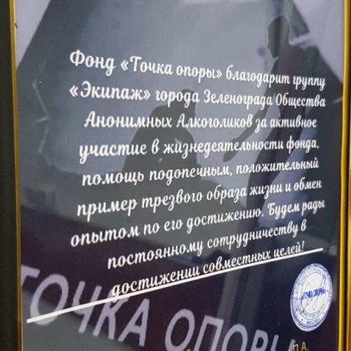Фонд и общество Анонимных Алкоголиков