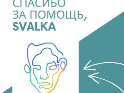Благодарность svalka.me