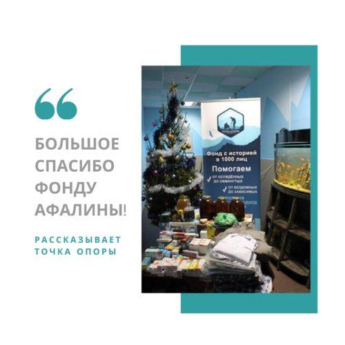 "Благодарность фонду ""Афалины"""