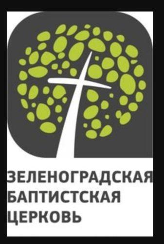 """Благодарность """"Зеленоградской Баптистской Церкви"""""""