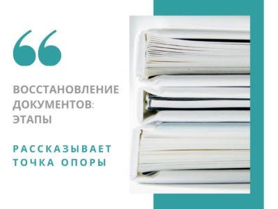 Восстановление документов: этапы