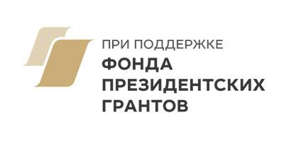 При поддержке Фонда Президентских Грантов