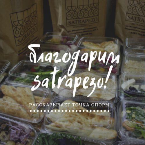 Благодарим ресторан Satrapezo