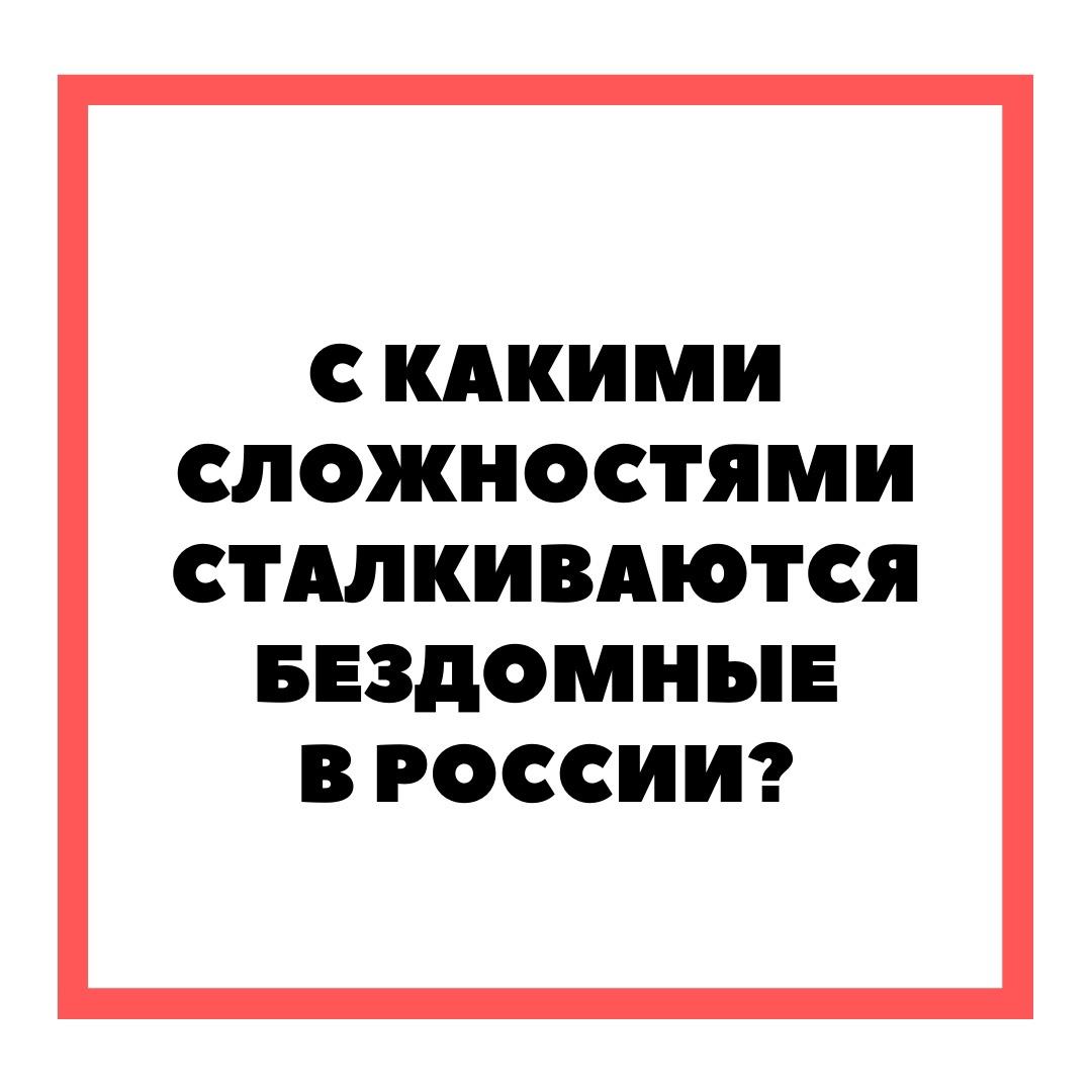С какими сложностями сталкиваются бездомные в России?
